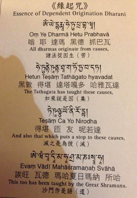 Essence of Dependent Origination Dharani